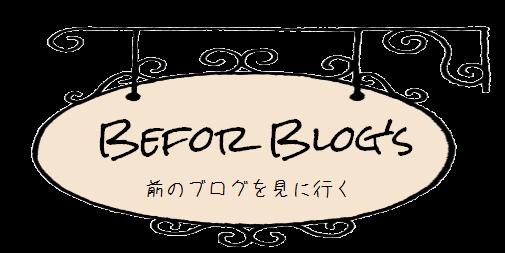 以前のブログはこちら